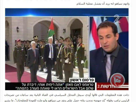 """הדיווח באתר """"מען"""" והאזכור לחדשות 2 (צילום: צילום מסך, אתר מען)"""