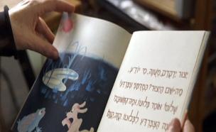 הצצה לסיפורים מאחורי ספרי הילדים (צילום: חדשות 2)