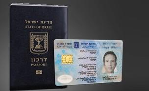 דרכון ביומטרי (עיבוד: יחסי ציבור)