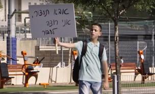 מתוך קמפיין הרשות הלאומית לבטיחות בדרכים (צילום: יוטיוב )
