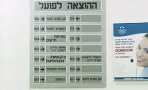 החיים של פושטי הרגל בישראל (צילום: חדשות 2)