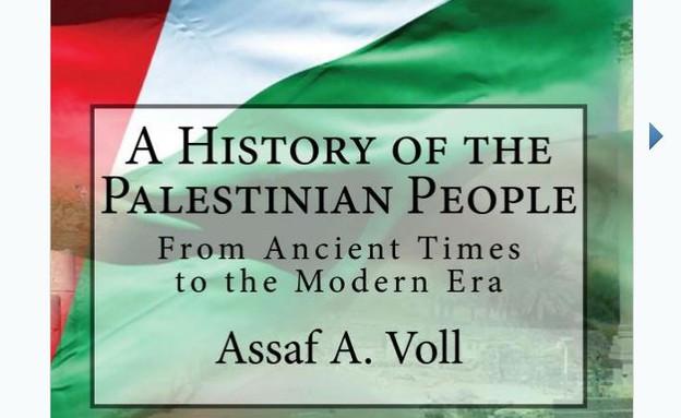 ההיסטוריה של העם הפלסטיני (יח``צ: באדיבות המחבר)