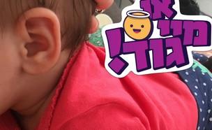 תינוק יובש באוזן (צילום: Ylia, Shutterstock)