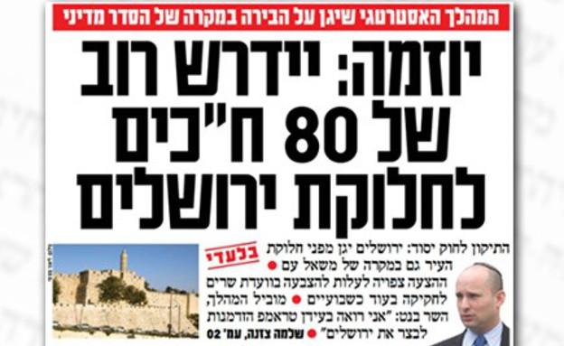 כותרת ישראל היום מי נגד מי 22 (צילום: יחסי ציבור)