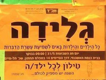 גלידה תמורת עשרת הדיברות (צילום: ישראל חופשית)