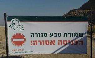 שלט אזהרה בכניסה לנחל אשלים (צילום: דוברות המשטרה)