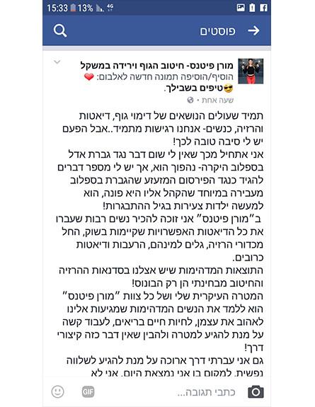 אדל בספלוב (צילום: צילום מסך, פייסבוק)