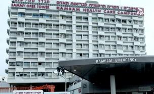 """בית החולים רמב""""ם בחיפה (ארכיון) (צילום: משה שי / פלאש 90)"""