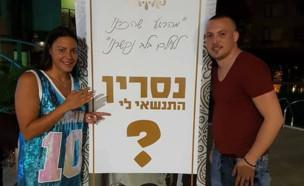 נסרין קדרי התארסה (צילום: facebook.com)