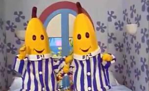 בננות בפיג'מות (צילום: ירדן זהב,  יחסי ציבור )