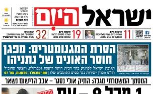 שער העיתון, היום (צילום: צילום מסך)