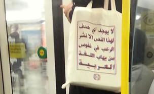 תיק ערבית (צילום: צילום מסך, מעריב לנוער)