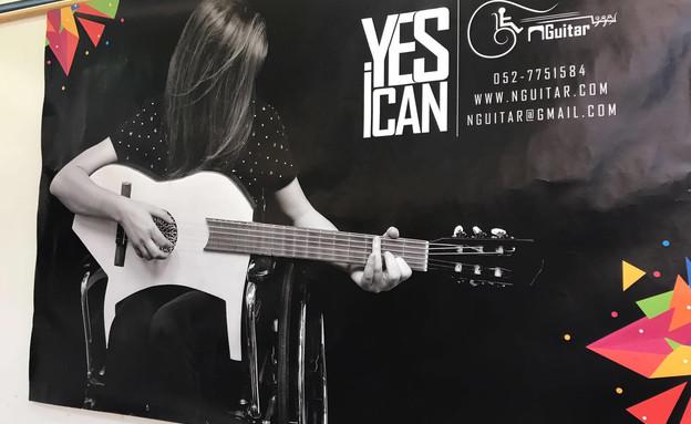 אינגיטאר - גיטרה מותאמת למתניידים בכיסאות גלגלים (צילום: מכללת תילתן)