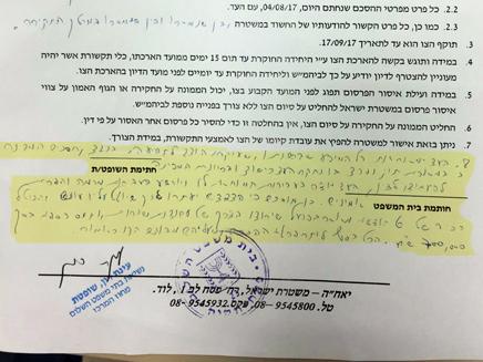 פרטי ההסכם בכתב ידה של השופטת