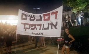 """הפגנה נגד אלימות כלפי נשים בת""""א (צילום: מאור רוזנשטיין)"""