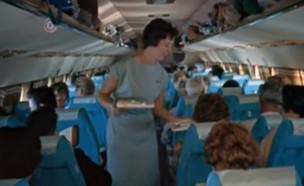 טיסות לפני 50 שנה (צילום: יוטיוב)