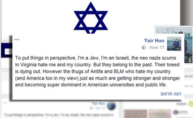 הסטטוס שפרסם בפייסבוק (צילום: מתוך עמוד הפייסבוק של יאיר נתניהו)