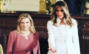 שרה נתניהו ומלאניה טראמפ (צילום: getty images)