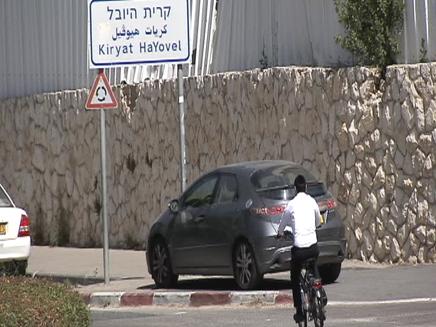 חלוקת ירושלים - הפרטים המלאים