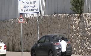 חלוקת ירושלים - הפרטים המלאים (צילום: חדשות 2)