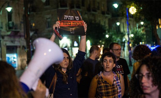הפגנה נגד אלימות נשים בירושלים (צילום: קובי ריכטר/TPS)