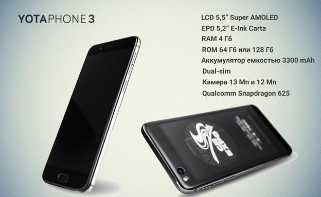 סמארטפון Yotaphone 3 עם שני מסכים (הדמיה: יחסי ציבור)