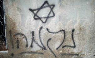 """תג מחיר. """"משרתים את שונאי ישראל"""" (צילום: יוסף דירייה, בצלם)"""