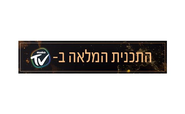 מי יכול על ישראל