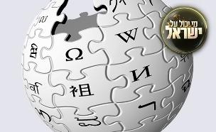 עורכי ויקיפדיה - מי יכול על ישראל (צילום: אור גץ)