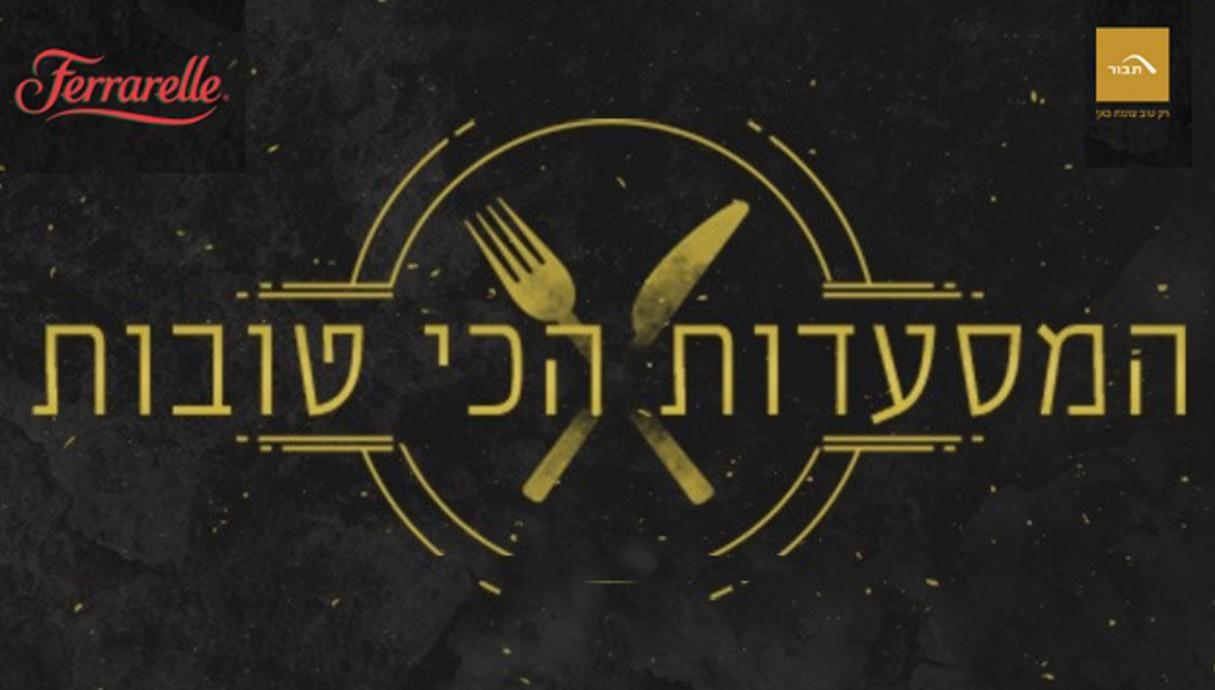 המסעדות הכי טובות - לוגו
