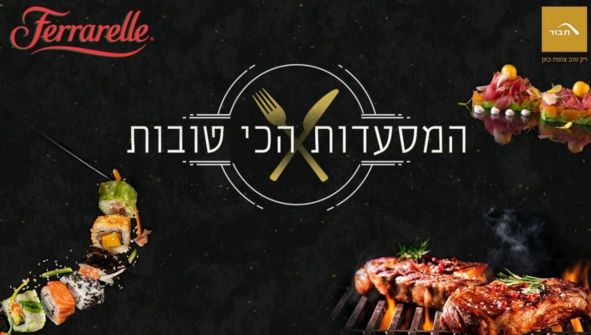 פרויקט המסעדות לוגו