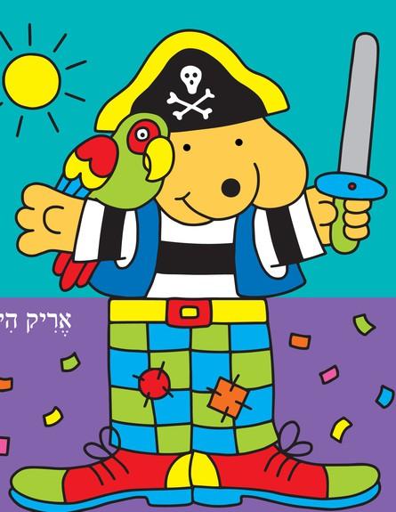 ספרי ילדים לראש השנה