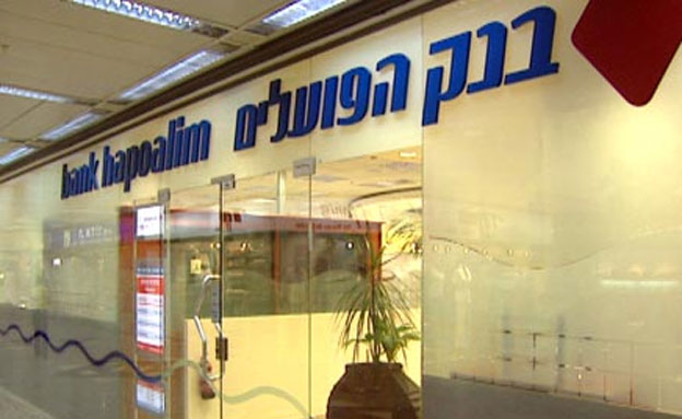 בנק הפועלים (צילום: חדשות 2)