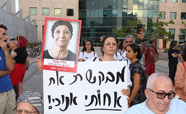 """""""הכרה, צדק וריפוי"""",המפגינים היום (צילום: איתן אלחדז/TPS)"""