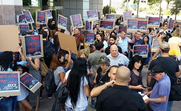 הפגנות המורים, ארכיון (צילום: עזרי עמרם, חדשות 2)