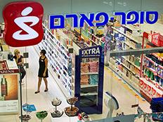 סופר פארם אונליין - האם משתלם? (צילום: Moshe Shai/FLASH90)