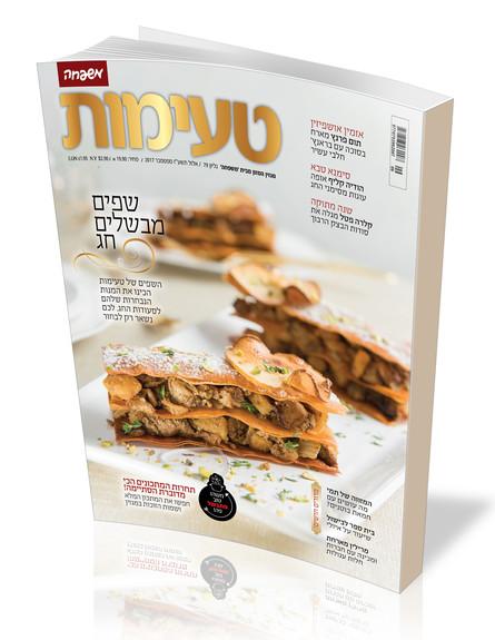 שער מגזין טעימות - סוכות (צילום: יחסי ציבור, מגזין טעימות)