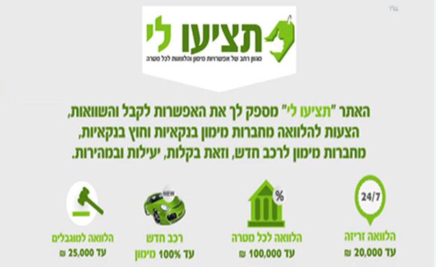 מתוך אתר החברה (צילום: חדשות 2)