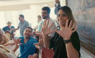 12 אצבעות לי יש (צילום: יחסי ציבור)