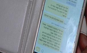 החברה שעוקצת מאות ישראלים ונעלמת (צילום: חדשות 2)