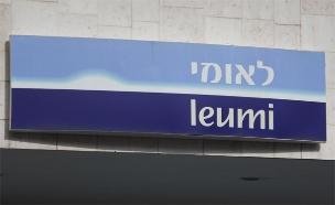 בנק לאומי (צילום: חדשות 2)
