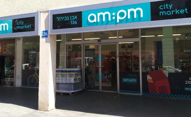רשת am:pm בתל אביב (צילום: דוד פרץ)