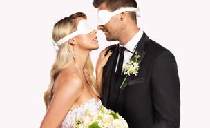 """חתונה ממבט ראשון (צילום: מתוך """"חתונה ממבט ראשון"""")"""