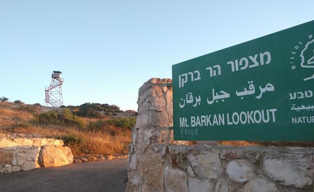 הר ברקן (צילום: נגה משל)