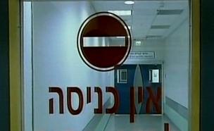 רק אחוז קטן היה מגלה שביצע ניתוח (צילום: חדשות 2)