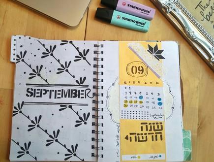 החמישייה - לא חייבים להתחיל דווקא בספטמבר