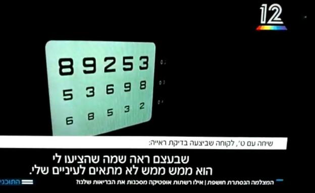 מי נגד מי 245 (צילום: צילום מסך)