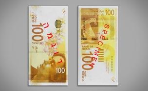 שטר ה-100 החדש (צילום: בנק ישראל)