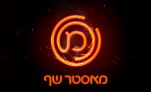 לוגו מאסטר שף (עיבוד:  none, סטודיו mako)