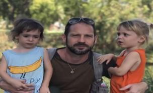 האב שהפסיק לומר לילדיו כמה הם מושלמים (צילום: בוקר בריא, קשת)
